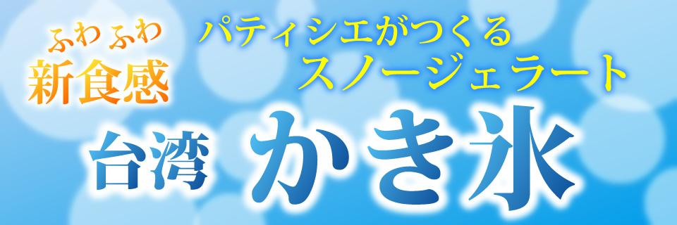 2016_0504kakigori_title