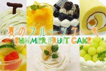 link360_240px_summerfruitcake1
