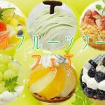 夏のフルーツケーキフェア