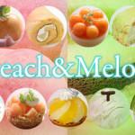 桃とメロン特集