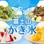 「富士山かき氷」販売開始!