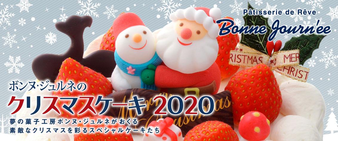 http://ボンヌ・ジュルネ、クリスマス特集2020年